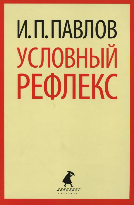 И. П. Павлов Условный рефлекс павлов в тайное проникновение
