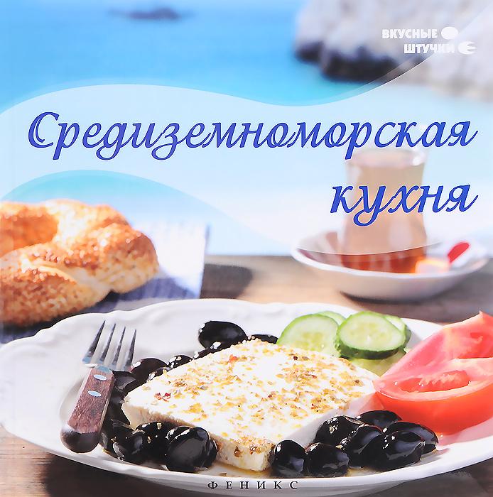 Анна Данелия Средиземноморская кухня