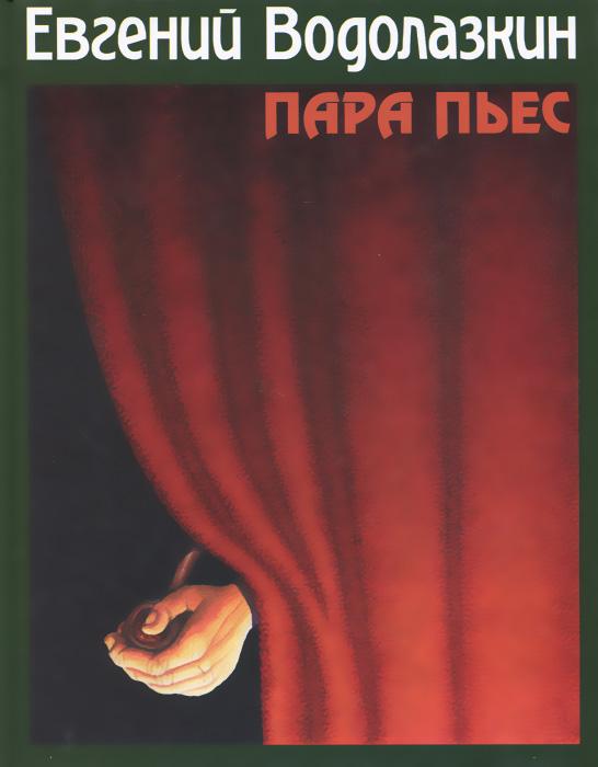 Евгений Водолазкин Пара пьес ежевичная поляна книга