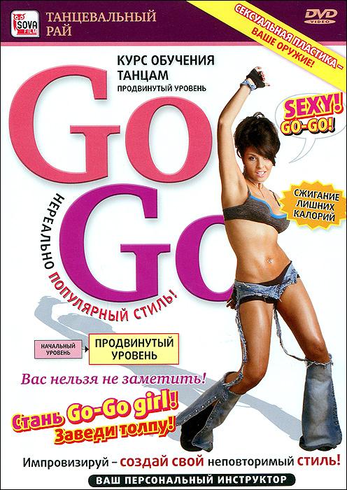 Zakazat.ru: Курс обучения танцам Go-Go: Продвинутый уровень