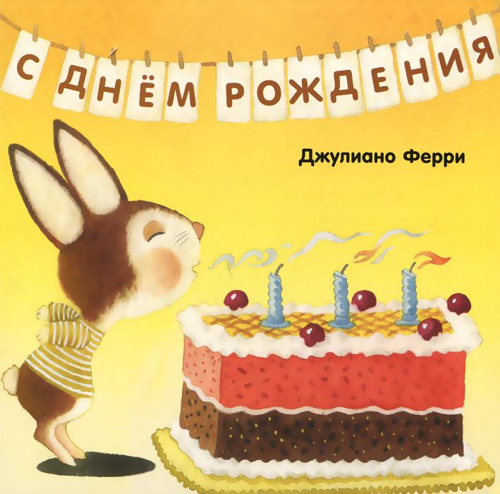 Джулиано Ферри С Днем Рождения с днем рождения иллюстр