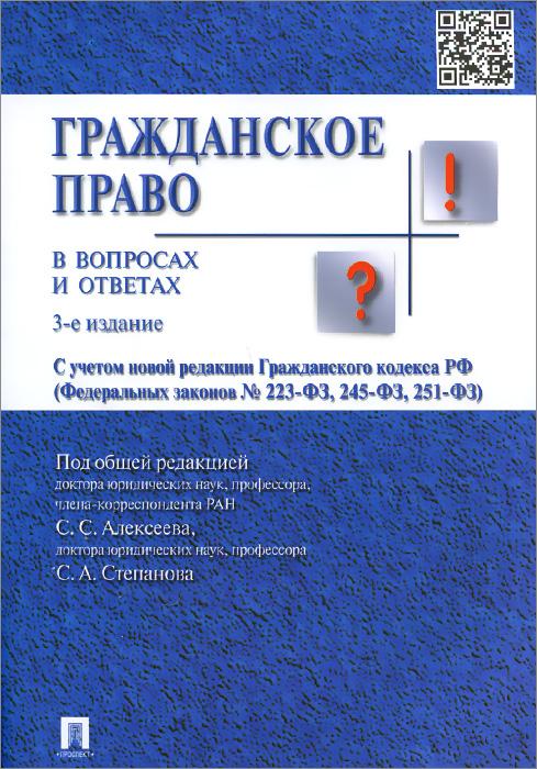 Гражданское право в вопросах и ответах. Учебное пособие