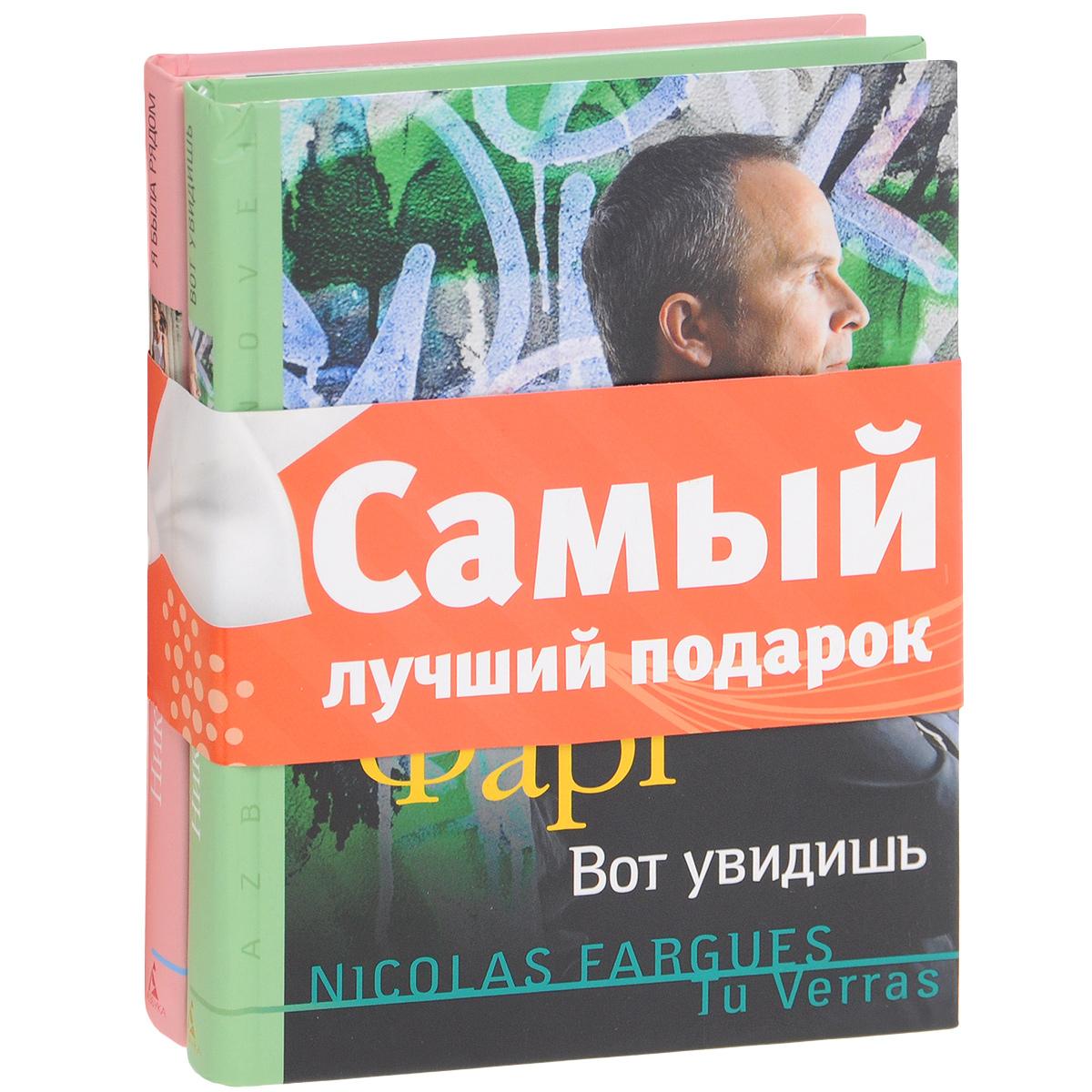 Николя Фарг Вот увидишь. Я была рядом (комплект из 2 книг) ISBN: 978-5-389-03745-8, 978-5-389-02619-3, 978-5-389-02612-4 алена долецкая воскресные обеды isbn 978 5 389 08985 3