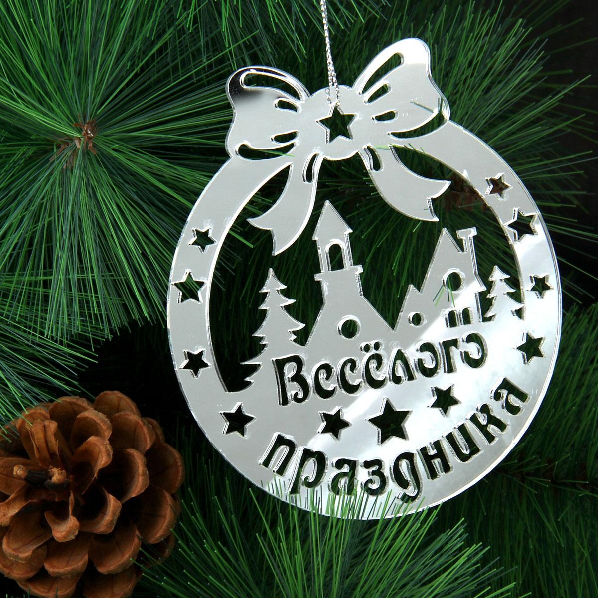 """Новогоднее украшение Sima-land """"Веселого праздника"""" отлично подойдет для декорации   вашего дома и новогодней ели. Игрушка выполнена из акрила в виде елочного   шара, украшенного бантом, изображением звезд, елок и домов. Украшение оснащено зеркальной поверхностью и специальной текстильной петелькой для подвешивания.  Елочная игрушка - символ Нового года. Она несет в себе волшебство и красоту   праздника. Создайте в своем доме атмосферу веселья и радости, украшая всей   семьей новогоднюю елку нарядными игрушками, которые будут из года в год   накапливать теплоту воспоминаний.   Коллекция декоративных украшений из серии """"Зимнее волшебство"""" принесет в   ваш дом   ни с чем не сравнимое ощущение праздника!   Материал: акрил, текстиль. Диаметр шара: 10 см."""