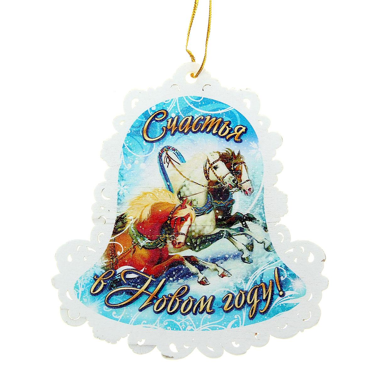 Новогоднее подвесное украшение Sima-land Счастья в Новом году!, цвет: белый. 696761 новогоднее подвесное украшение sima land удачи в новом году светящееся 6 3 см