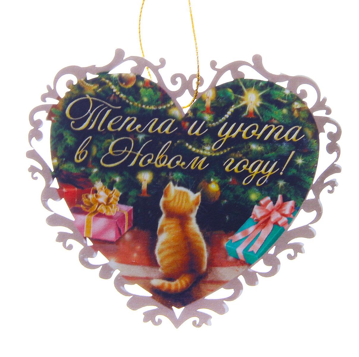 Новогоднее подвесное украшение Sima-land Тепла и уюта в Новом году!, цвет: бежевый новогоднее подвесное украшение sima land удачи в новом году светящееся 6 3 см
