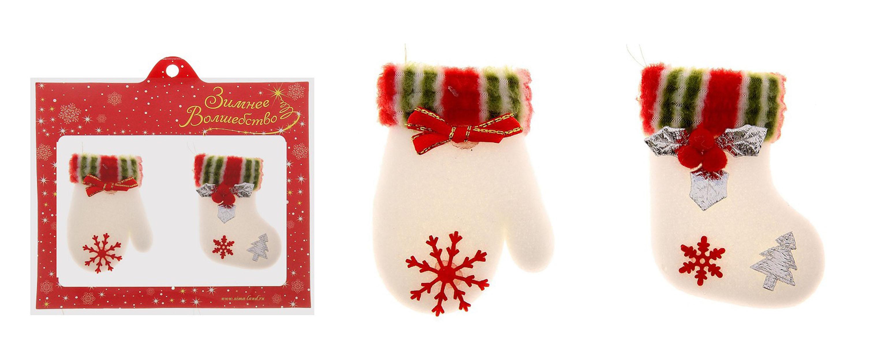 """Набор """"Sima-land"""", состоящий из двух новогодних подвесных украшений, отлично   подойдет для декорации вашего дома и новогодней ели. Игрушки выполнены из   текстиля в виде варежки и сапожка, украшенных снежинками, бантиком и   декоративной елочкой. Украшения оснащены специальными текстильными   петельками для подвешивания.    Елочная игрушка - символ Нового года. Она несет в себе волшебство и красоту   праздника. Создайте в своем доме атмосферу веселья и радости, украшая всей   семьей новогоднюю елку нарядными игрушками, которые будут из года в год   накапливать теплоту воспоминаний.   Коллекция декоративных украшений из серии """"Зимнее волшебство"""" принесет в   ваш дом ни с чем не сравнимое ощущение праздника!   Материал: текстиль.  Размер украшения (варежка): 6 см х 2 см х 7 см. Размер украшения (сапожок): 6 см х 2 см х 7 см."""
