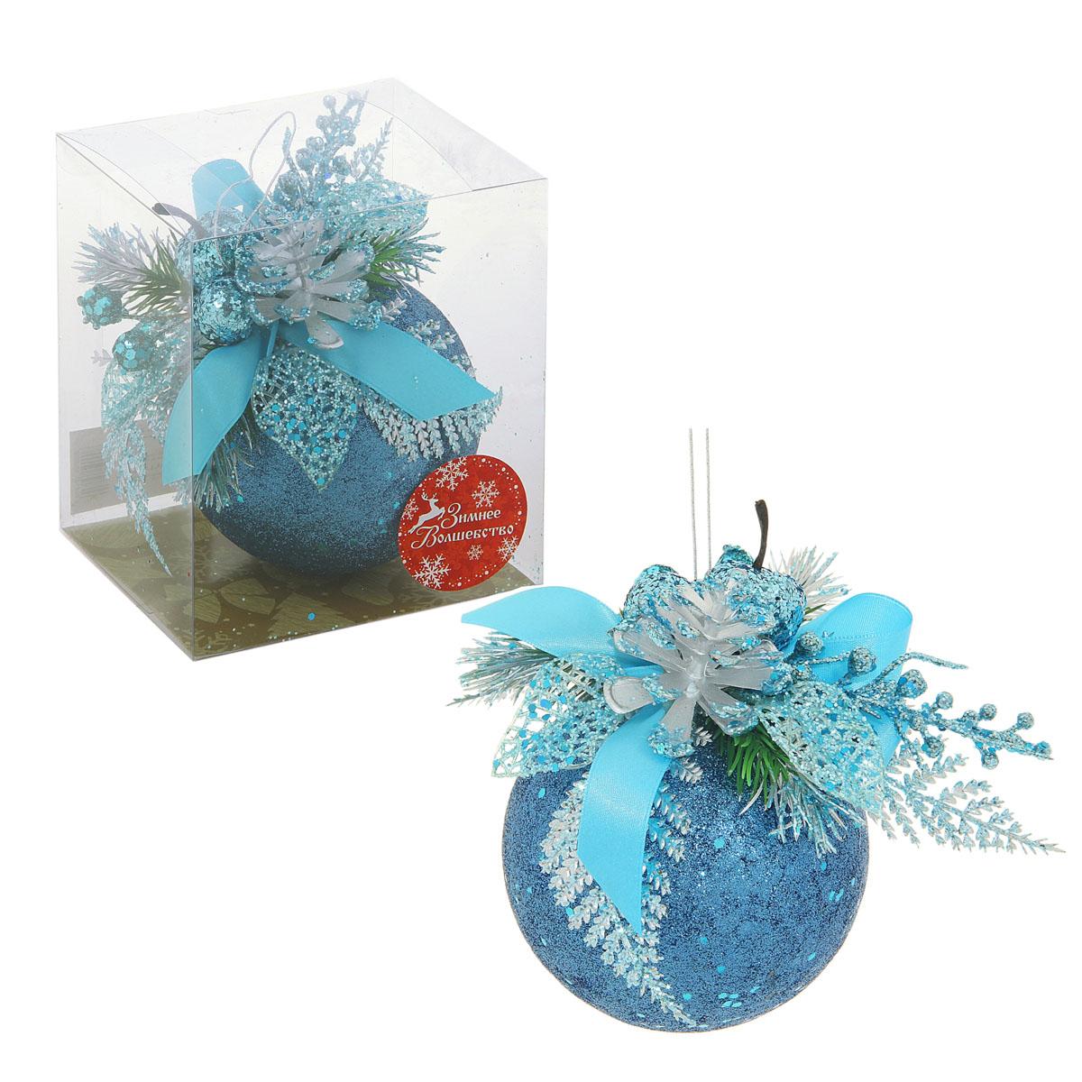 Новогоднее подвесное украшение Sima-land Шар, цвет: голубой, диаметр 10 см. 813159