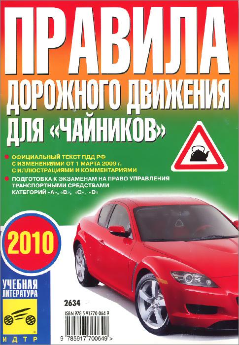 В. Ф. Яковлев Правила дорожного движения для чайников