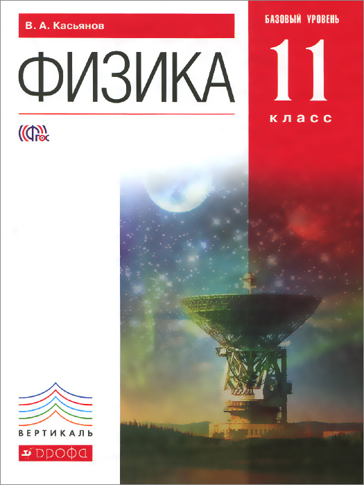 В. А. Касьянов Физика. 11 класс. Базовый уровень. Учебник физика 8 класс учебник вертикаль фгос