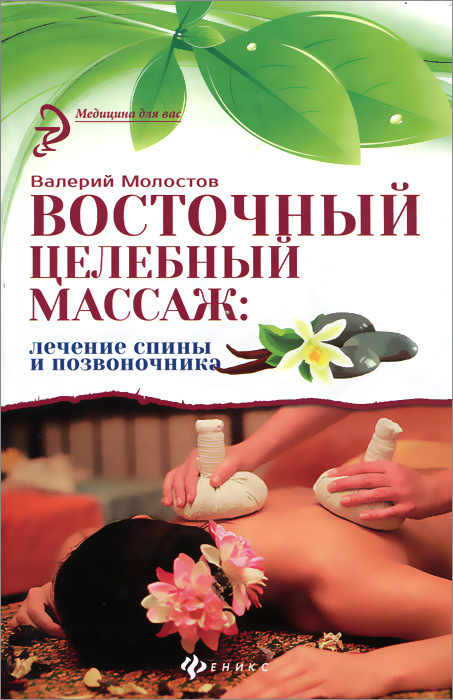 Валерий Молостов Восточный целебный массаж. Лечение спины и позвоночника справочник по лечебному массажу и самомассажу