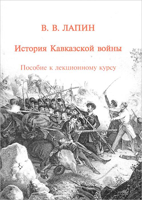 История Кавказкой войны. Пособие к лекционному курсу