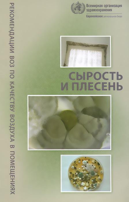 Рекомендации ВОЗ по качеству воздуха в помещениях. Сырость и плесень