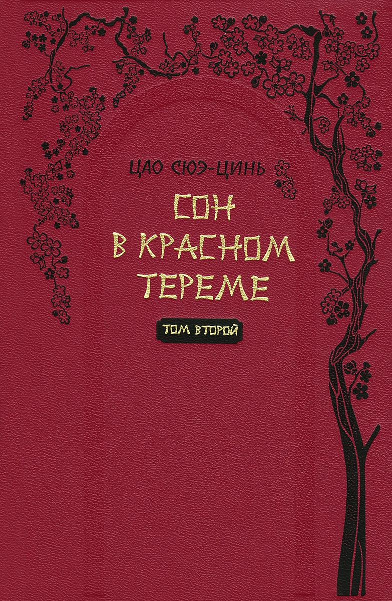 Сон в красном тереме. Роман в 2 томах. Том 2. Цао Сюэ-Цинь