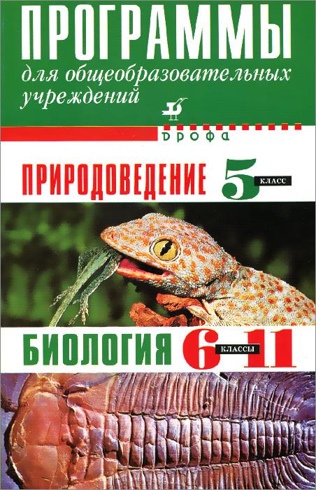 Природоведение. 5 класс. Биология. 6-11 классы. Программы для общеобразовательных учреждений