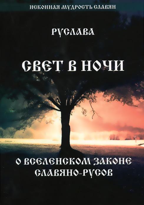 Свет в ночи. О вселенском законе Славяно-Русов. Руслава