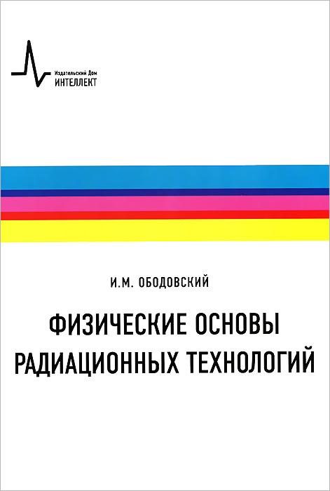 Физические основы радиационных технологий. Учебное пособие. И. М. Ободовский