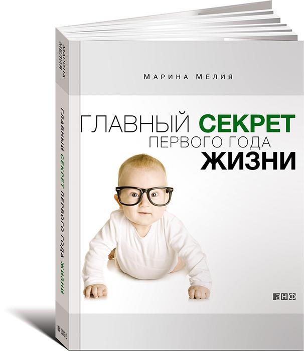 Главный секрет первого года жизни