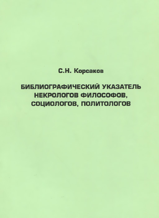 С. Н. Корсаков Библиографический указатель некрологов философов, социологов, политологов даниил александрович гранин библиографический указатель