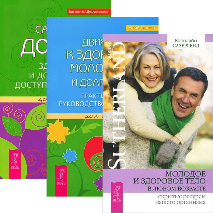 Молодое и здоровое тело. Движение к здоровью. Сам себе доктор (комплект из 3 книг). Кэролайн Сазерленд, Юрий Тангаев, Евгений Шереметьев