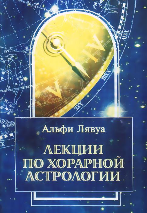 Лекции по хорарной астрологии. Альфи Лявуа