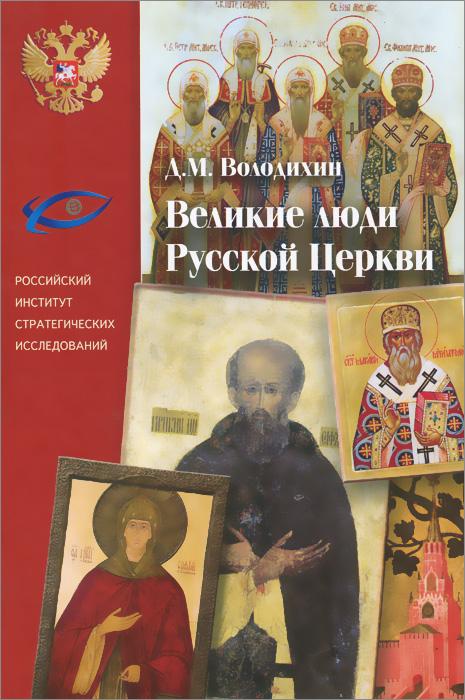 Д. М. Володихин Великие люди Русской Церкви никон p7700 цена