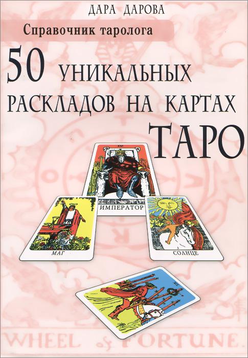 Справочник таролога. 50 уникальных раскладов на картах Таро. Дара Дарова