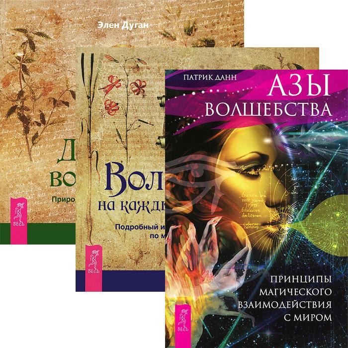 Патрик Данн, Дебора Блейк, Элен Дуган Азы волшебства. Волшебство на каждый день от А до Я. Домашнее волшебство (комплект из 3 книг) цена