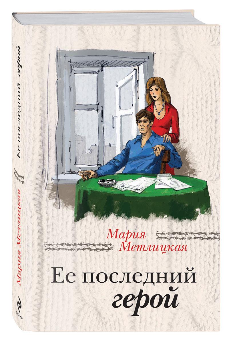Мария Метлицкая Ее последний герой