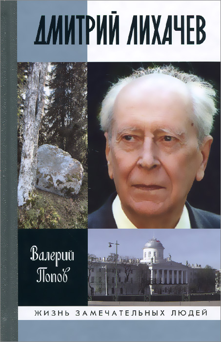 Валерий Попов Дмитрий Лихачев дмитрий лихачев мысли о жизни воспоминания