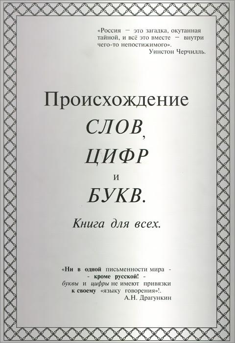 А. Н. Драгункин Происхождение слов, цифр и букв веер цифр и букв