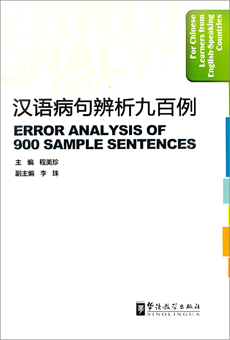 Error Analysis of 900 Sample Sentences the comedy of errors