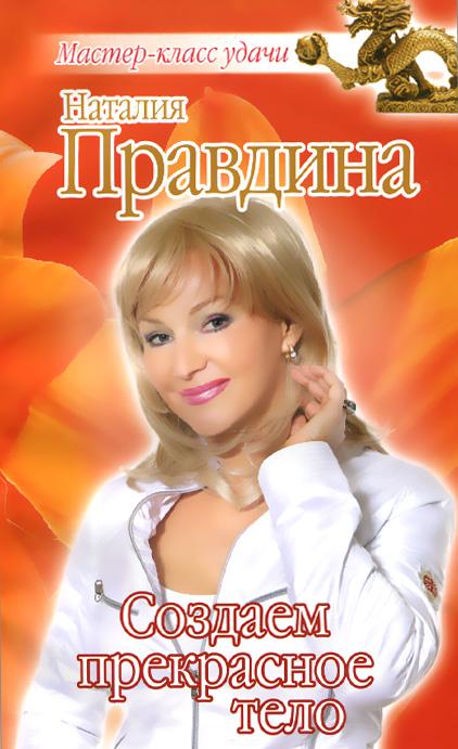 Наталия Правдина Создаем прекрасное тело правдина наталия борисовна как стать богатым