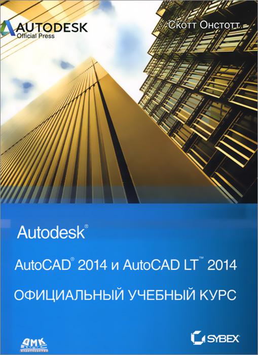 Скотт Онстотт AutoCAD 2014 и AutoCAD LT 2014. Официальный учебный курс чэпел э autocad civil 3d 2013 официальный учебный курс