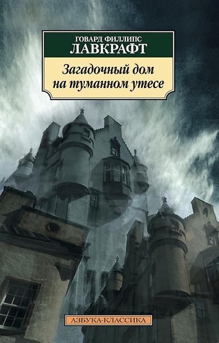 Гавард Филлипс Лавкрафт Загадочный дом на туманном утесе купить ярость стивен кинг