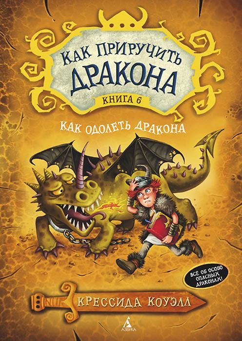 Крессида Коуэлл Как приручить дракона Книга 6 .Как одолеть дракона коуэлл к как разозлить дракона книга 7