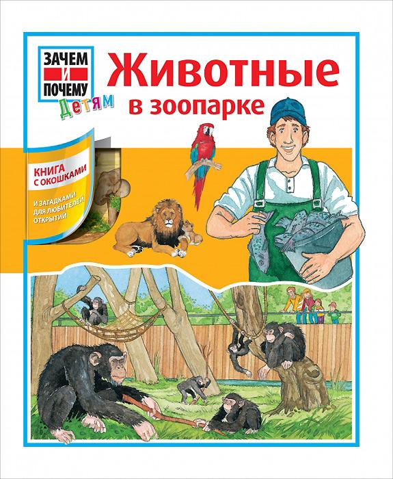 Животные в зоопарке. Книга с окошками
