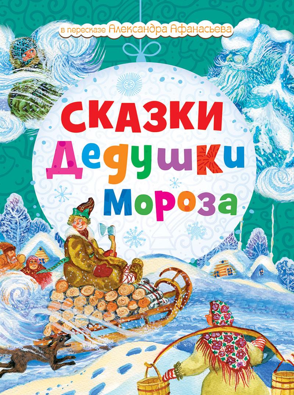 Купить Сказки Дедушки Мороза