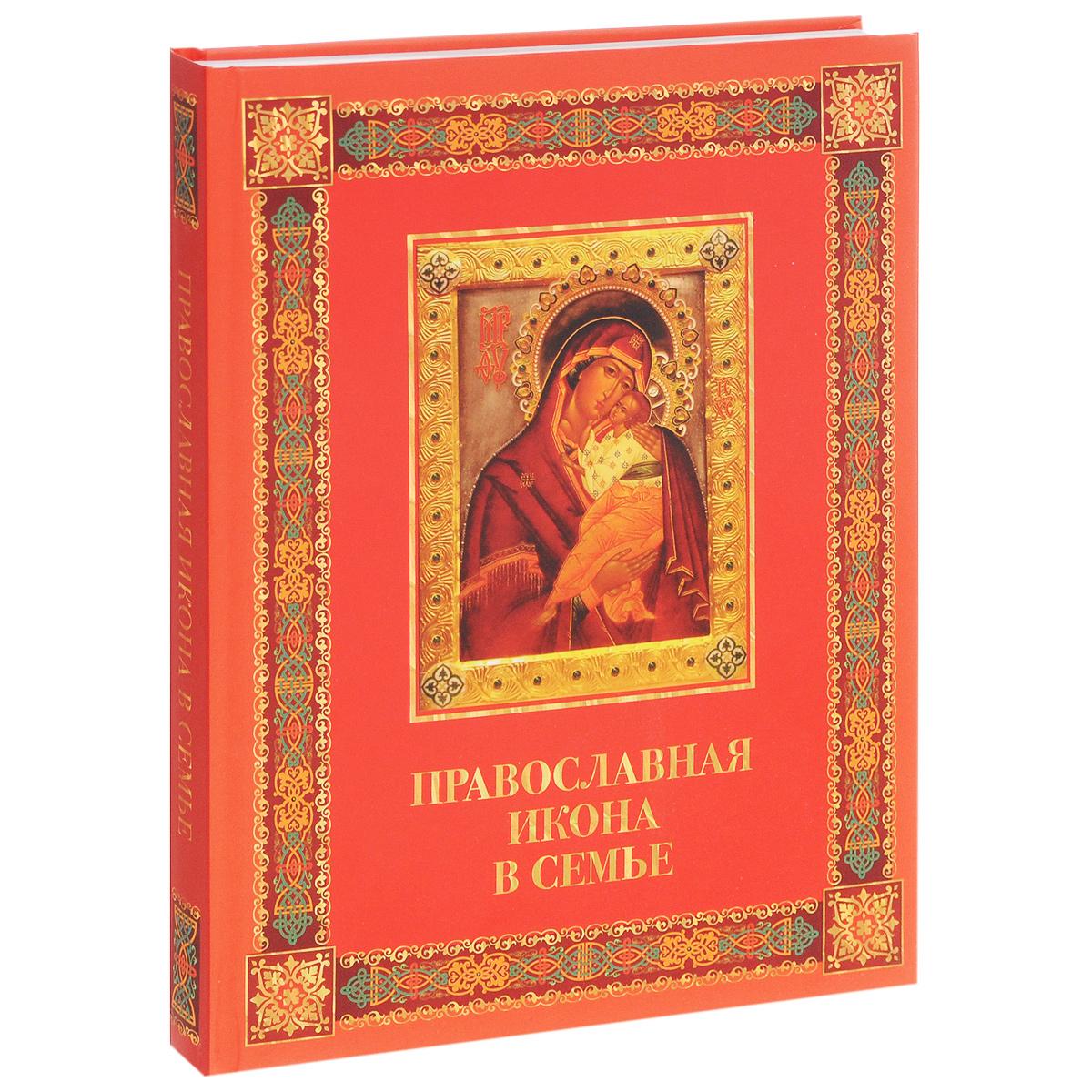 А. А. Евстигнеев Православная икона в семье комлев и ковыль