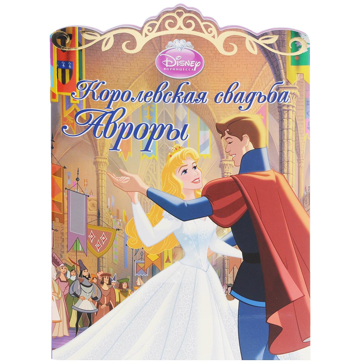 Королевская свадьба Авроры чулки женские свадьба