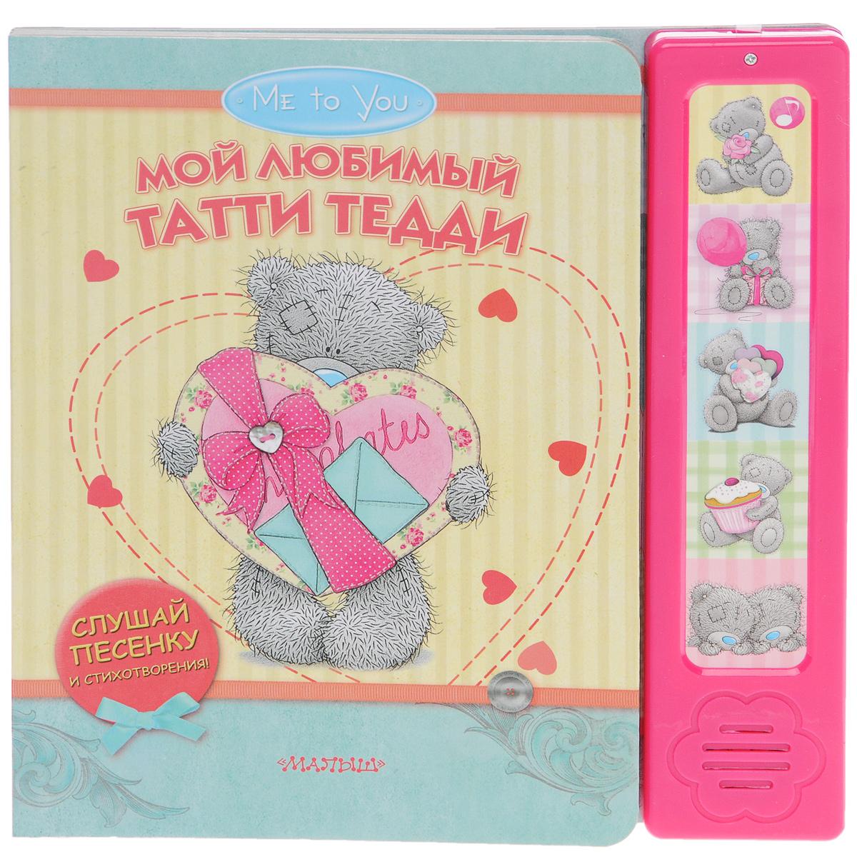 Юлия Шигарова Мой любимый Татти Тедди. Книжка-игрушка книги издательство аст me to you мой любимый татти тедди