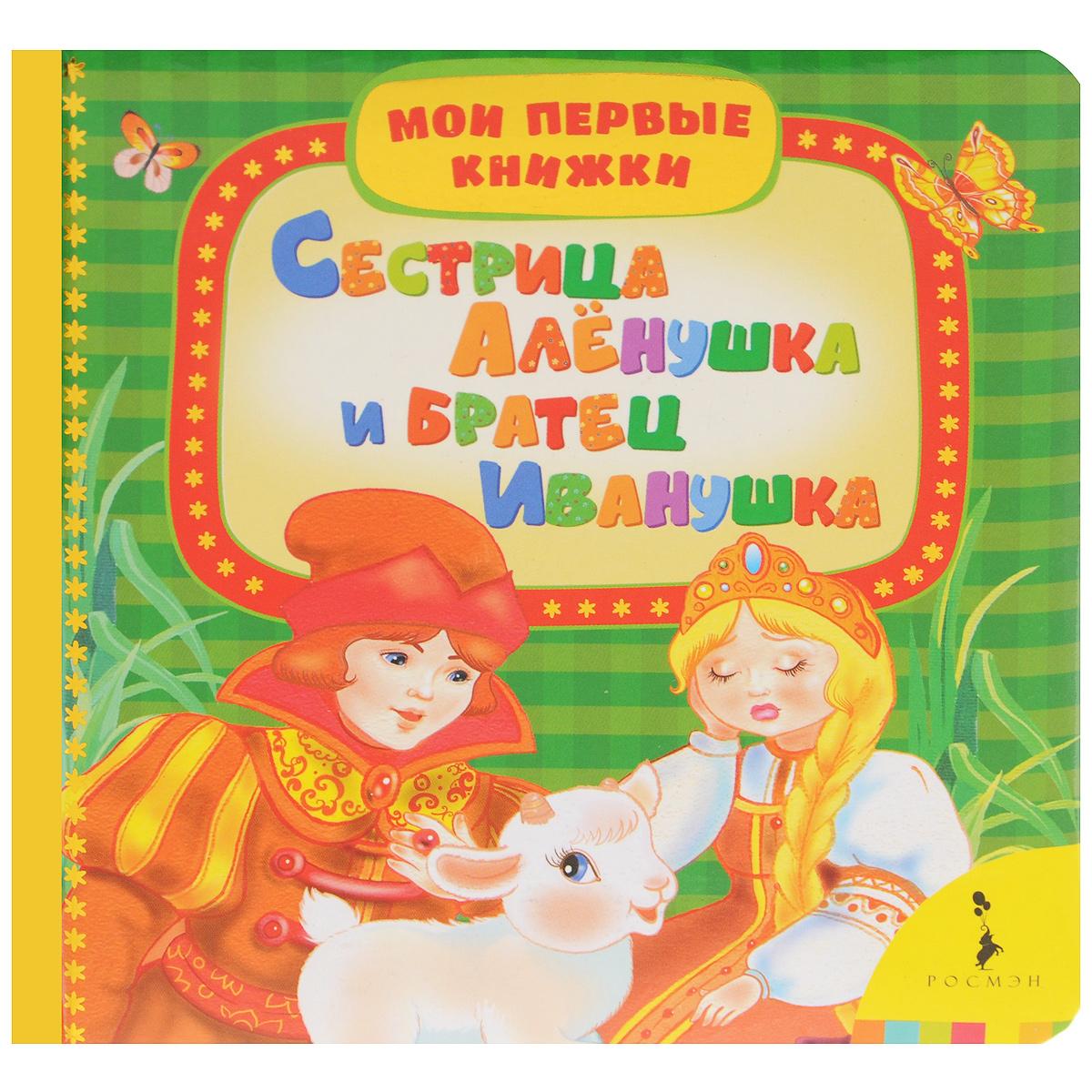 Сестрица Алёнушка и братец Иванушка мои любимые сказки