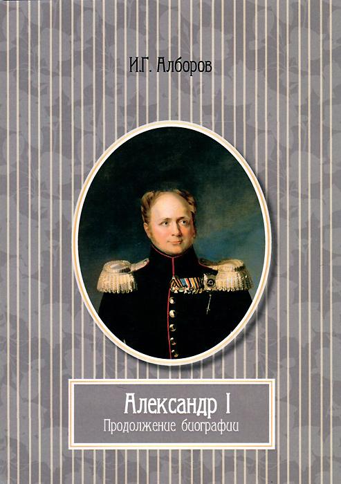 И. Г. Алборов Александр I. Продолжение биографии колонна raffaello 1107881