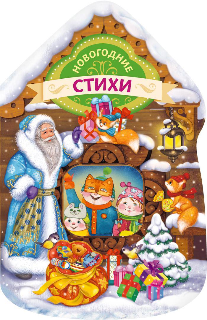 Дружинина М.В. Новогодние стихи марина дружинина наталья скороденко новогодние стихи