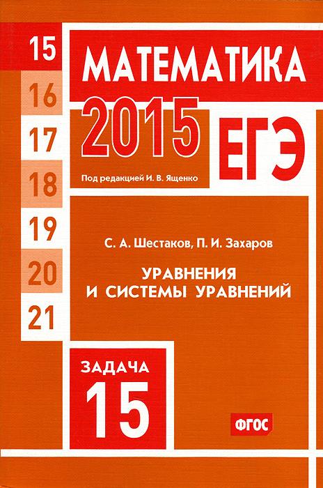 В. А. Шестаков, П. И. Захаров ЕГЭ 2015. Математика. Задача 15. Уравнения и системы уравнений v i p a корсет топ