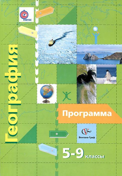 А. А. Летягин, И. В. Душина, В. Б. Пятунин, Е. А. Таможняя География. 5-9 классы. Программа (+ CD-ROM) e mu cd rom