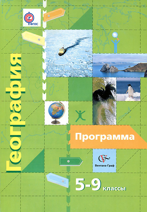 География. 5-9 классы. Программа (+ CD-ROM)