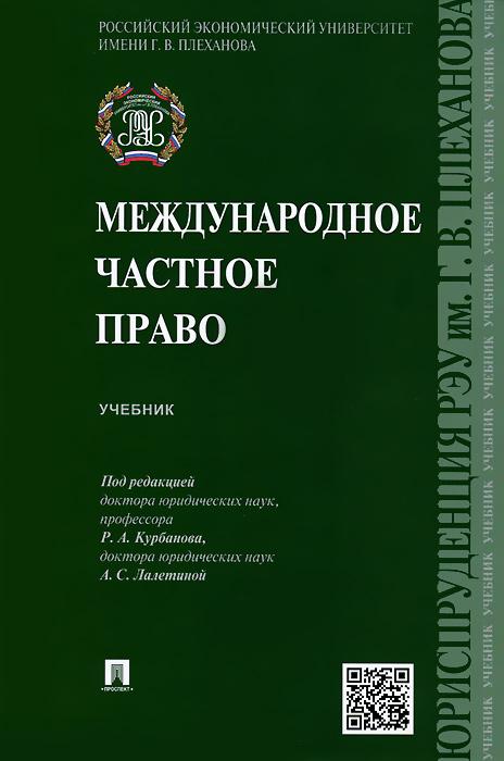 Международное частное право. Учебник