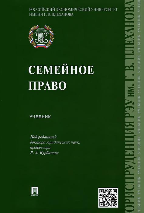 Семейное право. Учебник в а виноградов с в васильева в д мазаев конституционное право рф в 2 частях часть 1 учебник