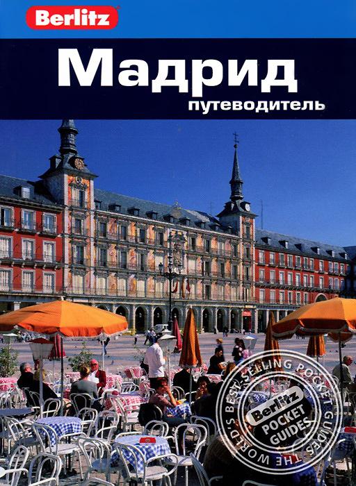 Мадрид. Путеводитель. Нейл Шлехт